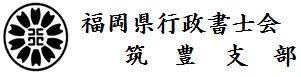 福岡県行政書士会 筑豊支部